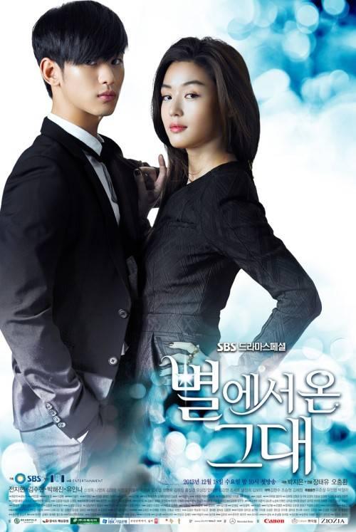 Kim-Soo-Hyun-jun-ji-hyun_1392350619_af_org