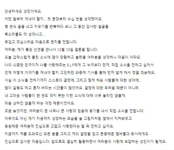 sungmin letter
